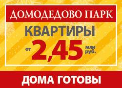 ЖК «Домодедово Парк». 10 мин от МКАД Новые корпуса. Скидка 100 000 рублей